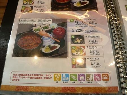 まるや本店:メニュー3
