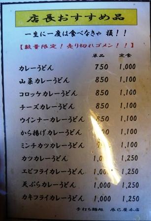 辰巳屋本店:メニュー1