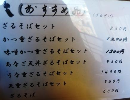 辰巳屋本店:メニュー2