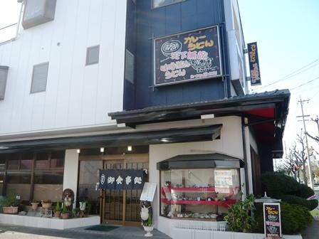 辰巳屋本店:外観1