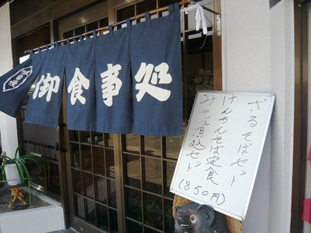 辰巳屋本店:外観2