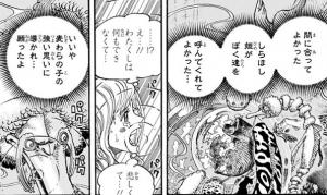 しらほし姫と海王類の会話