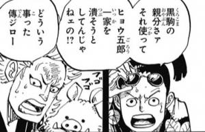 傳ジロー「黒駒の親分さァ それ使ってヒョウ五郎一家を潰そうとしてんじゃねェの!?」