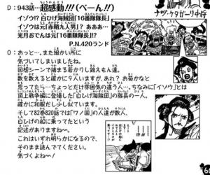 94巻SBS 赤鞘九人男とイゾウについて