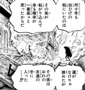 黒ひげティーチが白ひげの船にいたのはヤミヤミの実が目的