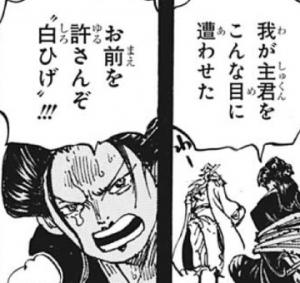 """イゾウ「お前を許さんぞ """"白ひげ""""!!!」"""