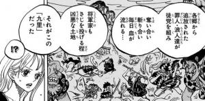 九里は将軍家もさじを投げる程 凶悪な土地