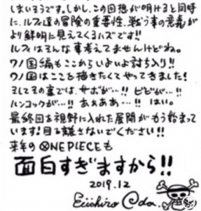 尾田先生 直筆メッセージ