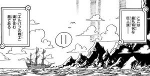 エルバフの戦士達が住む島