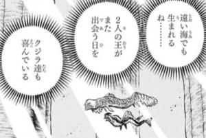 海王類「2人の王がまた出会う日を」