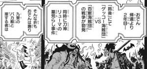 ゲッコー海賊団vs百獣海賊団