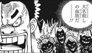 大名殺しの血族だ…!!