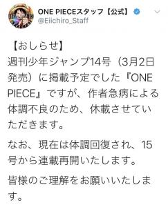 ONE PIECE休載のお知らせ