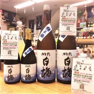 20200902羽前白梅純米酒