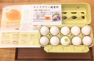 20200909セイアグリー健康卵