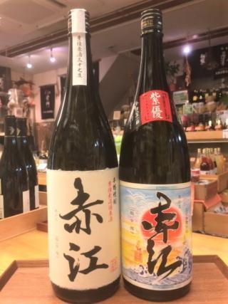 20200920赤江2酒s