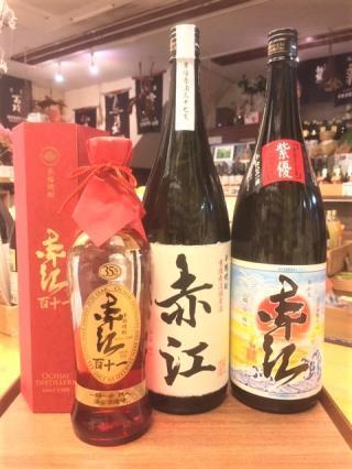 20200920赤江3酒s