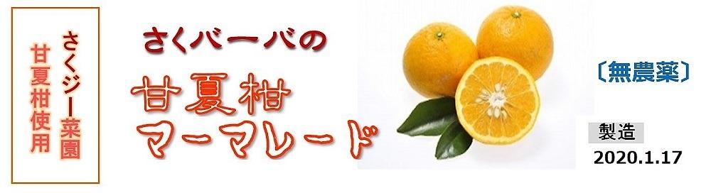 200117amanatukan_marmalade_label