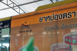 Bangkok Bus No.29 Tiger Balm Ad