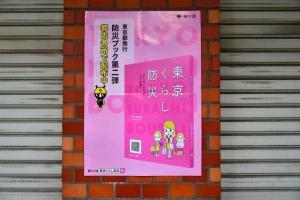 Tokyo Disaster Prevention Handbook