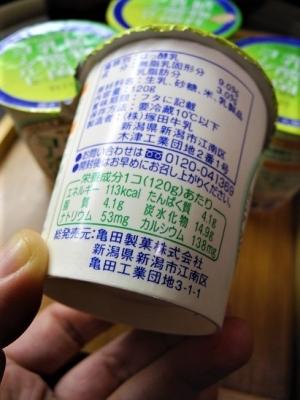 20191109亀田製菓さんのヨーグルト3