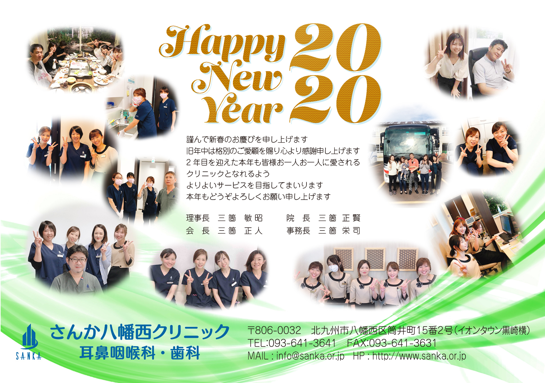 ✨✨🎍謹賀新年🎍✨✨
