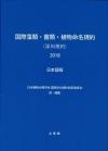 国際藻類菌類植物命名規約2018