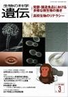 遺伝2017_5発酵醸造食品