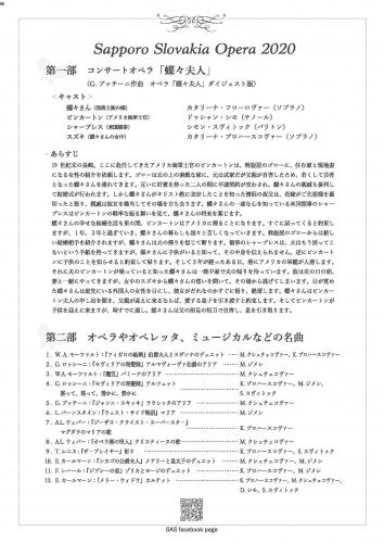 札幌蝶々夫人02_2020_0217