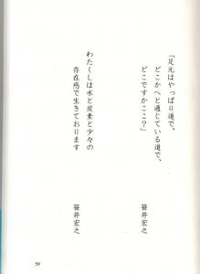 小さな詩歌集笹井宏之2