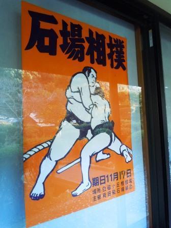 石場相撲ポスター1(2019-11-08)