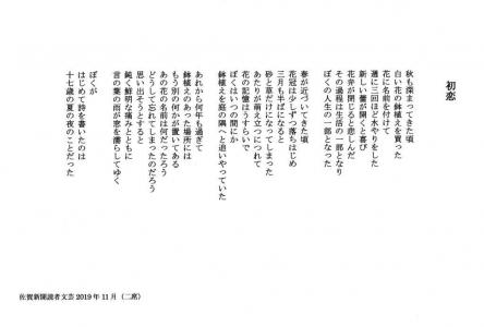 読者文芸2019年11月二席「初恋」