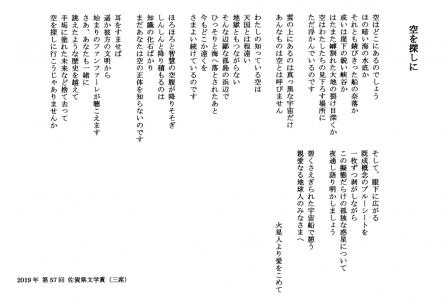佐賀県文学賞2019年詩部門三席「空を探しに」