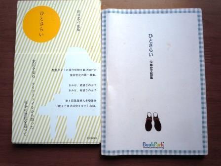 ひとさらい本1