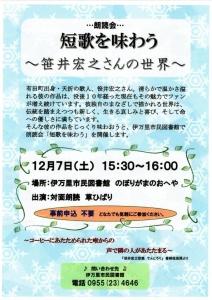 伊万里図書館朗読会チラシ20191122.