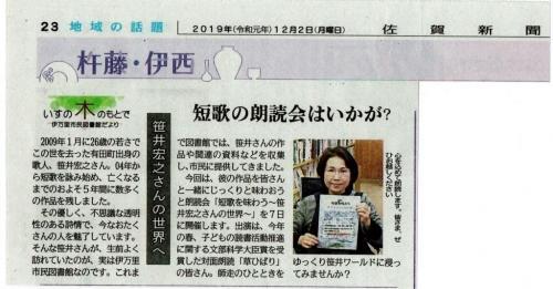 伊万里図書館朗読会(佐賀新聞)20191202