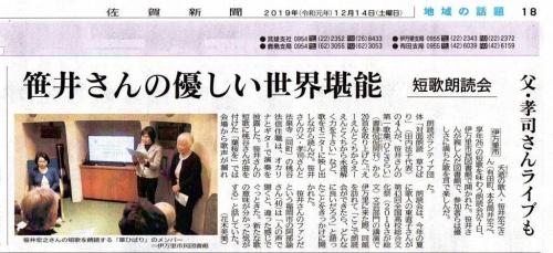 佐賀新聞朗読会(2019年12月14日)