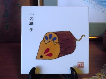 干支陶板1(2020-01-01).