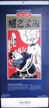 纏ごよみ3(2020-01-01)