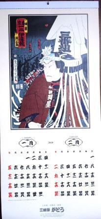 纏ごよみ6(2020-01-01)