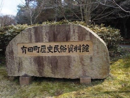 ⑥歴民3(2020-01-02)