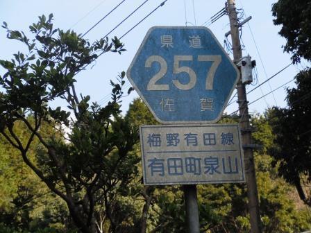 ⑩泉山入口5(2020-01-02)
