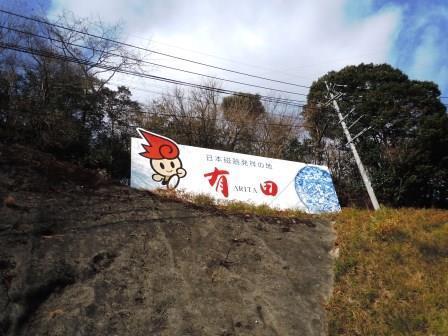⑪白磁ヶ丘1(2020-01-02)