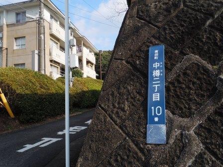 ⑭中樽2(2020-01-02)