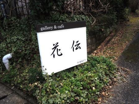 ⑭中樽12(2020-01-02)福珠.JPG
