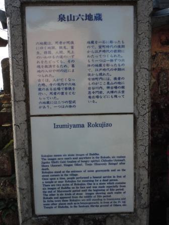 ⑯泉山六地蔵2(2020-01-04)