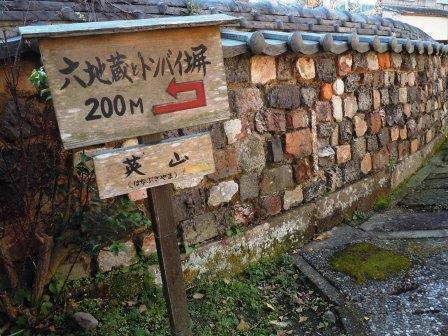 ➀弁財天社22(2020-01-04)年木谷とんばい塀.