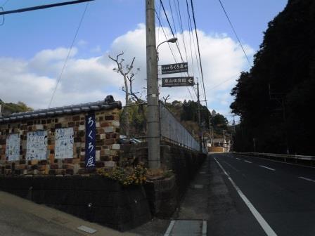 ⑰ロクロ座1(2020-01-02)