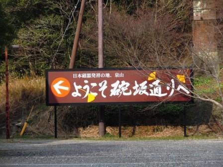 ⑰ロクロ座1(2020-01-02)碗坂通り