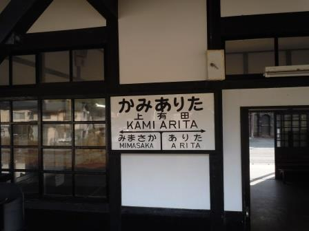 ⑮上有田駅8(2020-01-02)